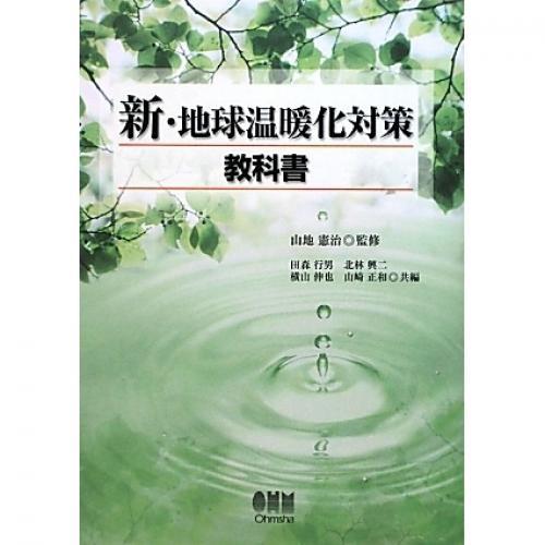 新・地球温暖化対策教科書/田森行男
