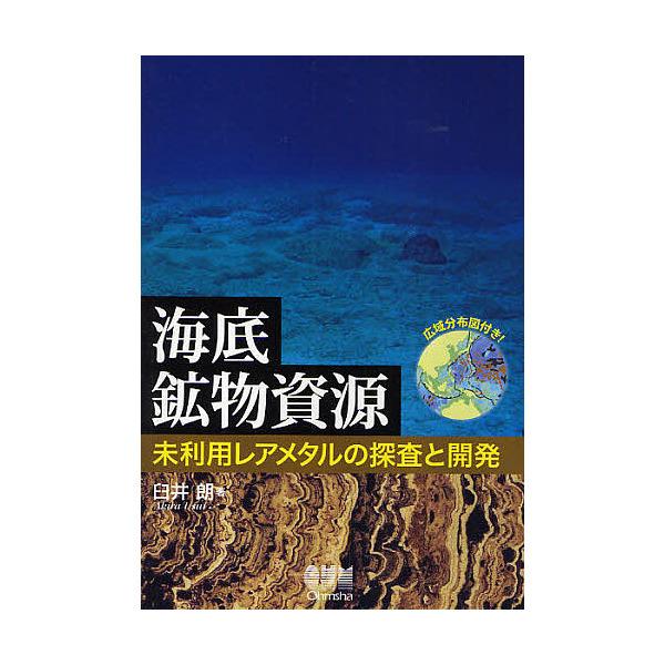 海底鉱物資源 未利用レアメタルの探査と開発/臼井朗