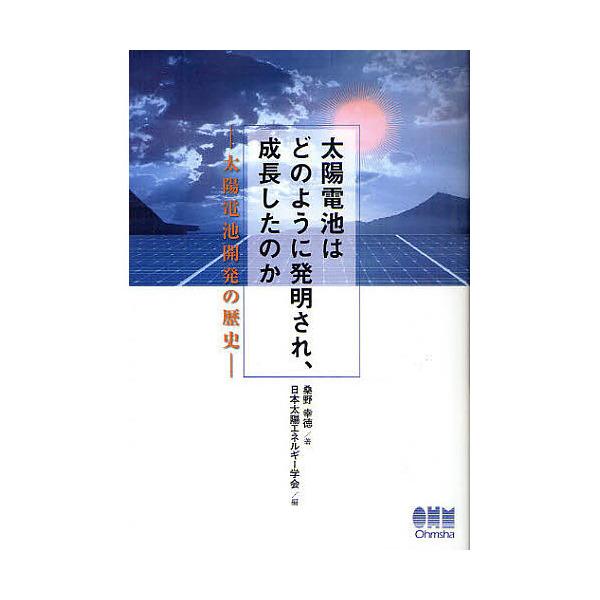 太陽電池はどのように発明され、成長したのか 太陽電池開発の歴史/桑野幸徳/日本太陽エネルギー学会