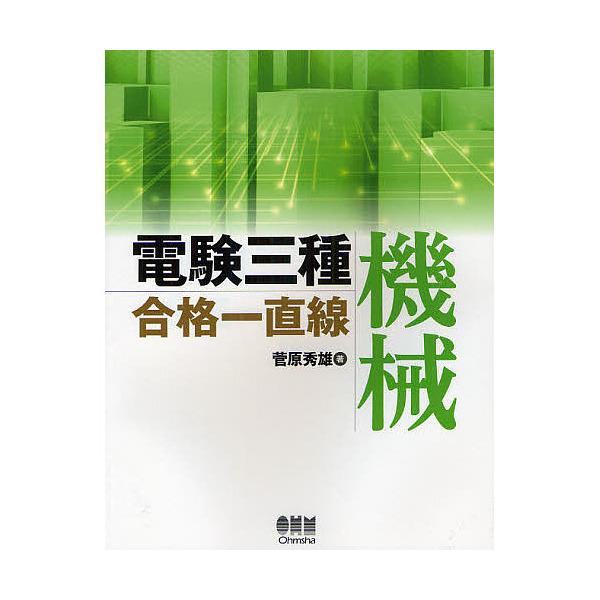 電験三種合格一直線機械/菅原秀雄