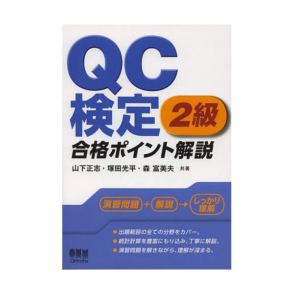 QC検定2級合格ポイント解説/山下正志/塚田光平/森富美夫