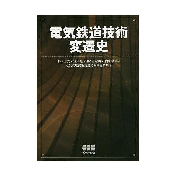 電気鉄道技術変遷史/持永芳文/望月旭/佐々木敏明