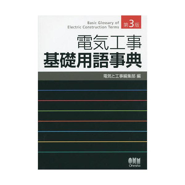 電気工事基礎用語事典/電気と工事編集部