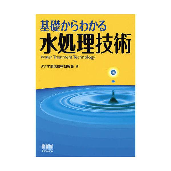 基礎からわかる水処理技術/タクマ環境技術研究会