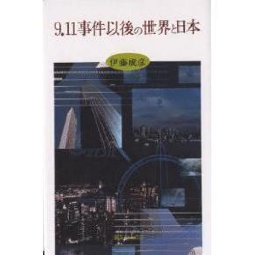 9.11事件以後の世界と日本/伊藤成彦