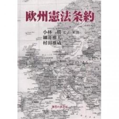 LOHACO - 欧州憲法条約/細井雅夫...