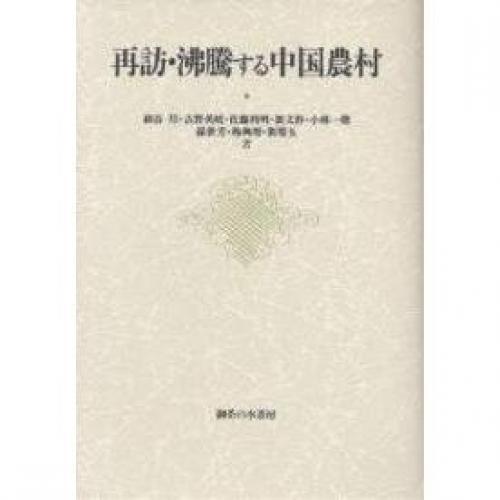 再訪・沸騰する中国農村/細谷昂