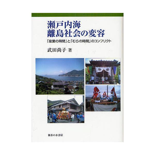 瀬戸内海離島社会の変容 「産業の時間」と「むらの時間」のコンフリクト/武田尚子