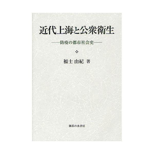 近代上海と公衆衛生 防疫の都市社会史/福士由紀