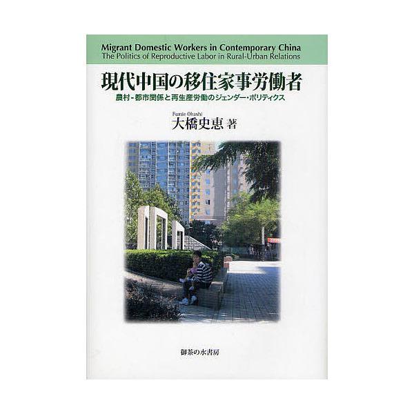 現代中国の移住家事労働者 農村-都市関係と再生産労働のジェンダー・ポリティクス/大橋史恵