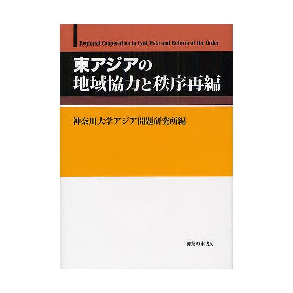 東アジアの地域協力と秩序再編/神奈川大学アジア問題研究所