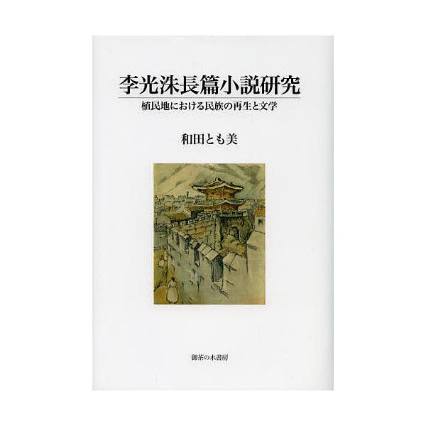 李光洙長篇小説研究 植民地における民族の再生と文学/和田とも美