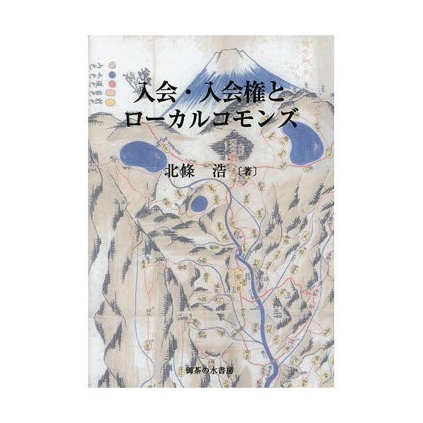 入会・入会権とローカル・コモンズ/北條浩