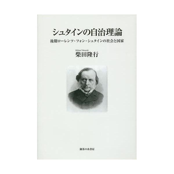 シュタインの自治理論 後期ローレンツ・フォン・シュタインの社会と国家/柴田隆行