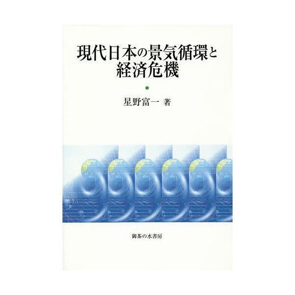 現代日本の景気循環と経済危機/星野富一