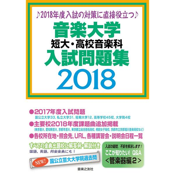 音楽大学・短大・高校音楽科入試問題集 2018
