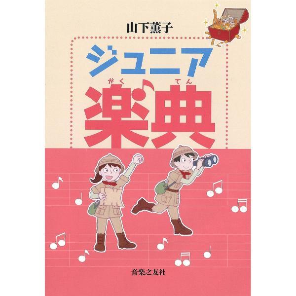 ジュニア楽典/山下薫子