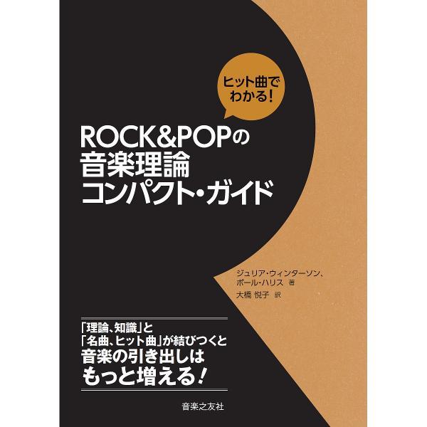 ROCK & POPの音楽理論コンパクト・ガイド ヒット曲でわかる!/ジュリア・ウィンターソン/ポール・ハリス/大橋悦子