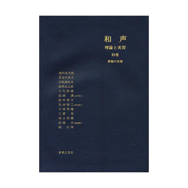 和声 理論と実習 別巻/島岡譲