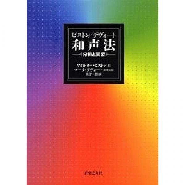 ピストン/デヴォート和声法 分析と実習/ウォルター・ピストン/マーク・デヴォート/角倉一朗