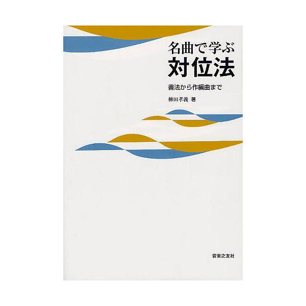 名曲で学ぶ対位法 書法から作編曲まで/柳田孝義