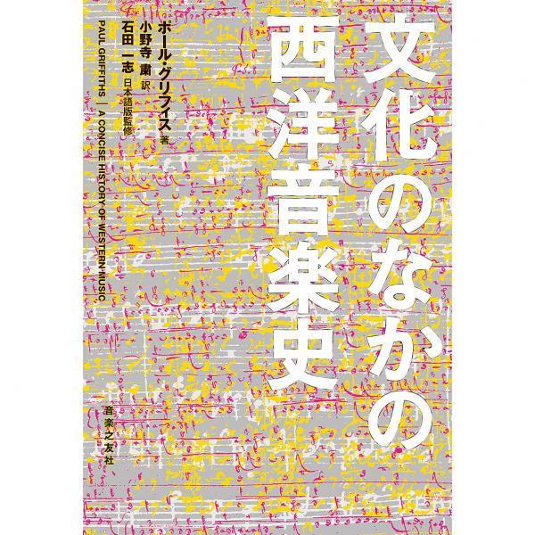 文化のなかの西洋音楽史/ポール・グリフィス/小野寺粛/石田一志