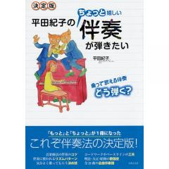 平田紀子のちょっと嬉しい伴奏が弾きたい 決定版/平田紀子