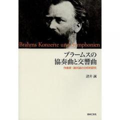 ブラームスの協奏曲と交響曲 作曲家・諸井誠の分析的研究/諸井誠