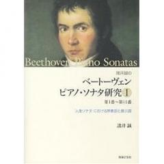 諸井誠のベートーヴェンピアノ・ソナタ研究 1/諸井誠
