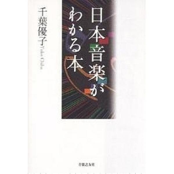 日本音楽がわかる本/千葉優子