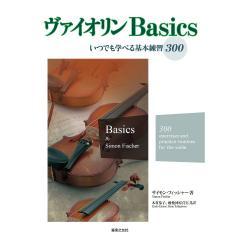 ヴァイオリンBasics いつでも学べる基本練習300/サイモン・フィッシャー/木村恭子/勅使河原真実