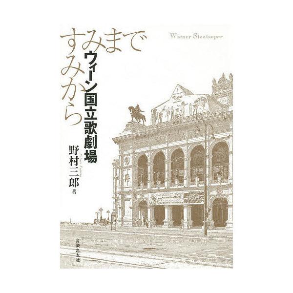 ウィーン国立歌劇場 すみからすみまで/野村三郎