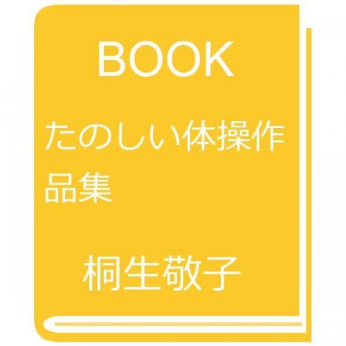 たのしい体操作品集/桐生敬子