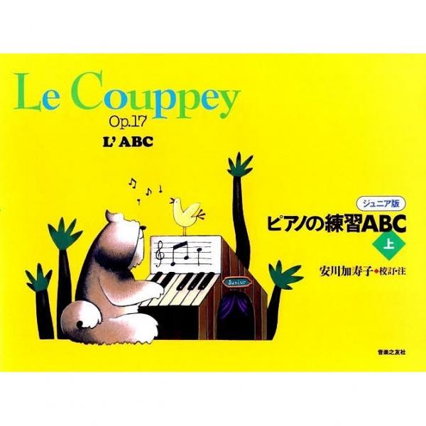 ジュニア版 ピアノの練習ABC 上