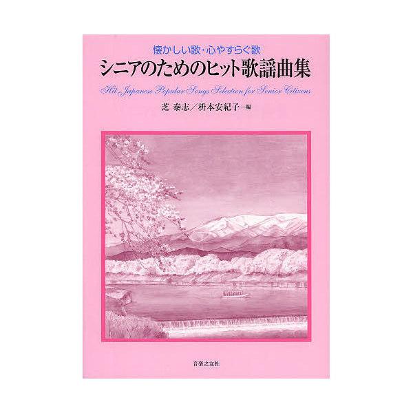 シニアのためのヒット歌謡曲集/芝泰志/枡本安紀子