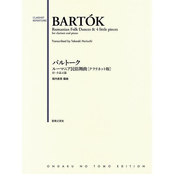 バルトークルーマニア民俗舞曲〈クラリネット版〉 付・小品4篇