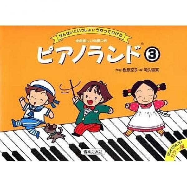 ピアノランド 3