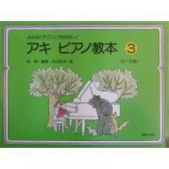 アキピアノ教本 ふよみとテクニックをたのしく 3/呉暁
