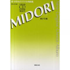 MIDORI~繋がる輪~ 新・中学生のクラス合唱曲集