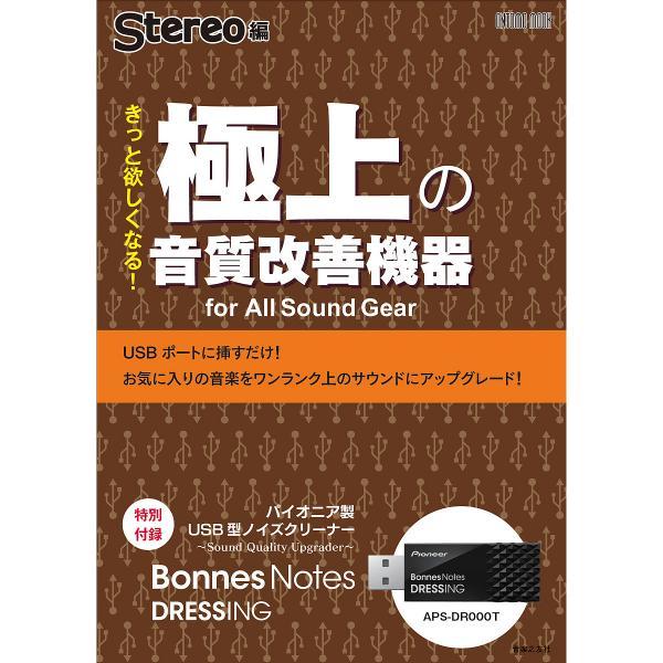 きっと欲しくなる!極上の音質改善機器 for All Sound Gear/Stereo