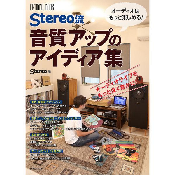 オーディオはもっと楽しめる!Stereo流音質アップのアイディア集 オーディオライフをもっと深く豊かに!/Stereo