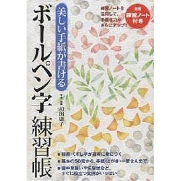 美しい手紙が書けるボールペン字練習帳/和田康子