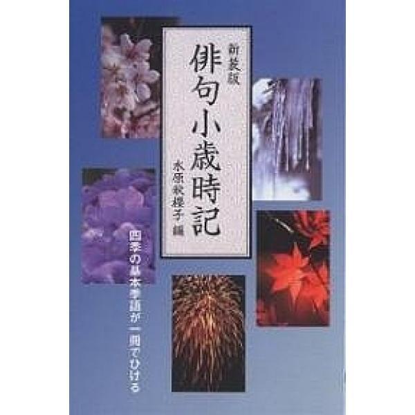俳句小歳時記 四季の基本季語が一冊でひける 新装版/水原秋櫻子