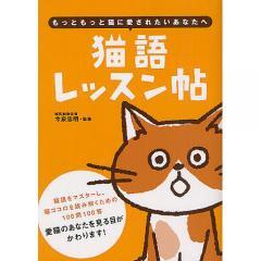 猫語レッスン帖 もっともっと猫に愛されたいあなたへ/今泉忠明