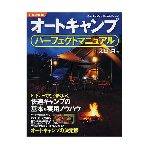オートキャンプパーフェクトマニュアル ビギナーでもうまくいく快適キャンプの基本&実用ノウハウ/太田潤