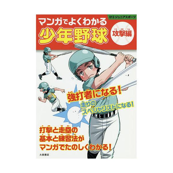 マンガでよくわかる少年野球 攻撃編/大泉書店編集部