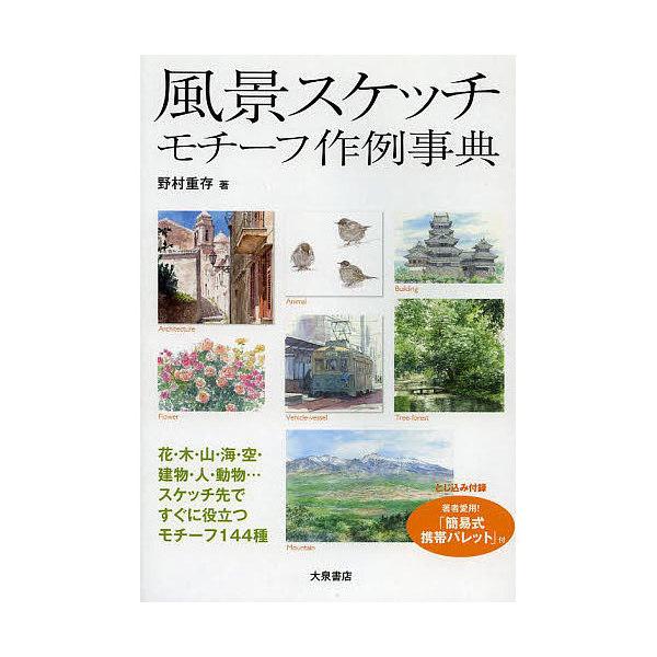 風景スケッチモチーフ作例事典/野村重存