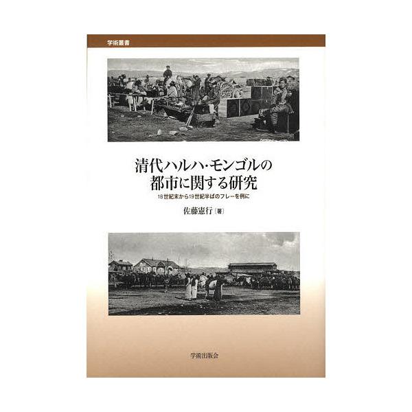 清代ハルハ・モンゴルの都市に関する研究 18世紀末から19世紀半ばのフレーを例に/佐藤憲行