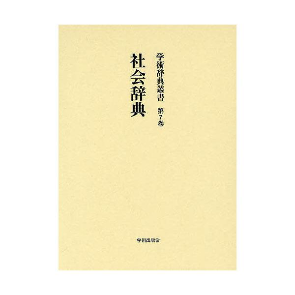 学術辞典叢書 第7巻 復刻/神田豊穂
