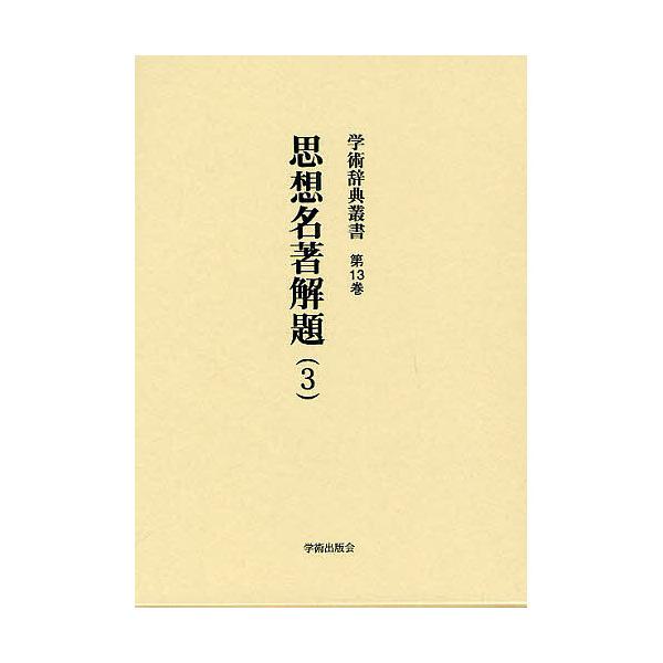 学術辞典叢書 第13巻 復刻/神田豊穂